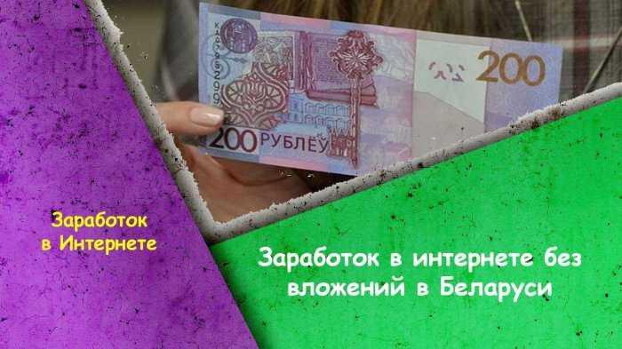 Заработать в интернете новичку в беларуси как заработать бесплатно в интернете без опыта работы