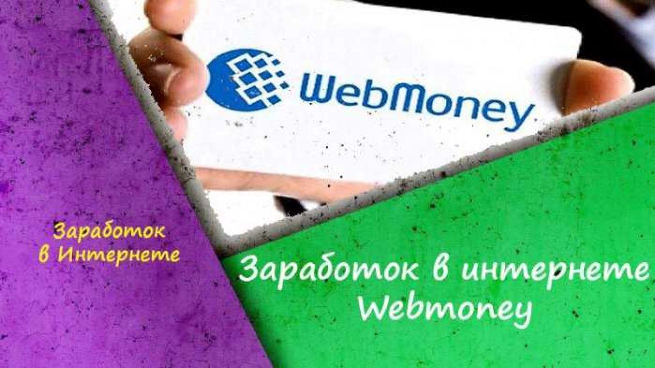 заработок в сети интернет webmoney