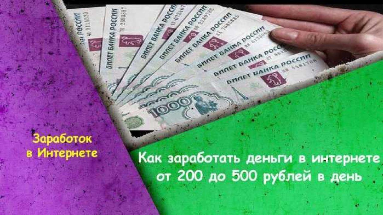 заработки в интернете 200 рублей в день
