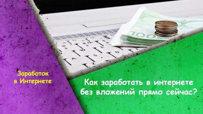 Как заработать в интернете без стартового капитала как заработать в интернете с айфона на