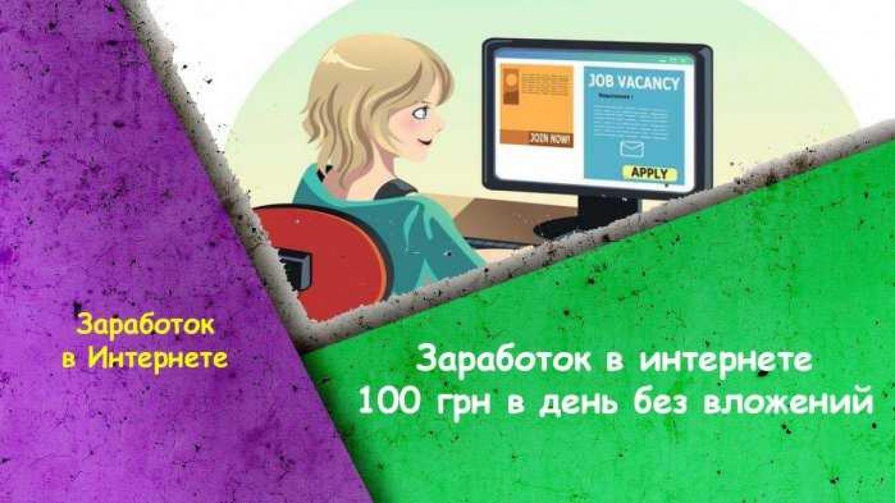 легкий заработок в интернете в украине