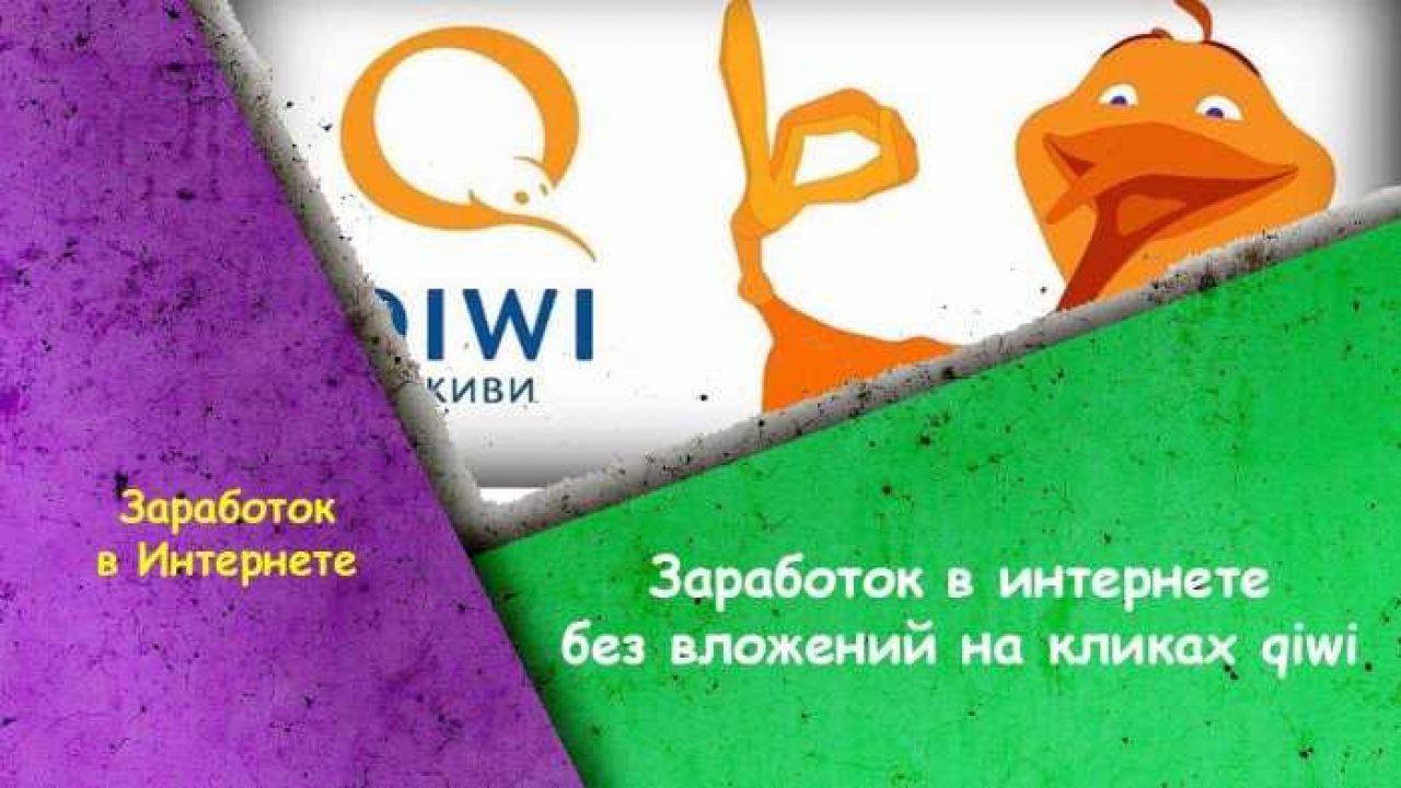 сайты для заработка без вложений на кликах qiwi