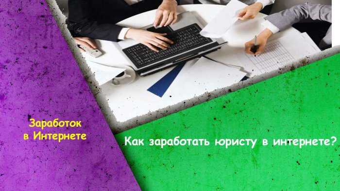 Заработать в интернет юристу ставки на транспортный налог 2012 москва