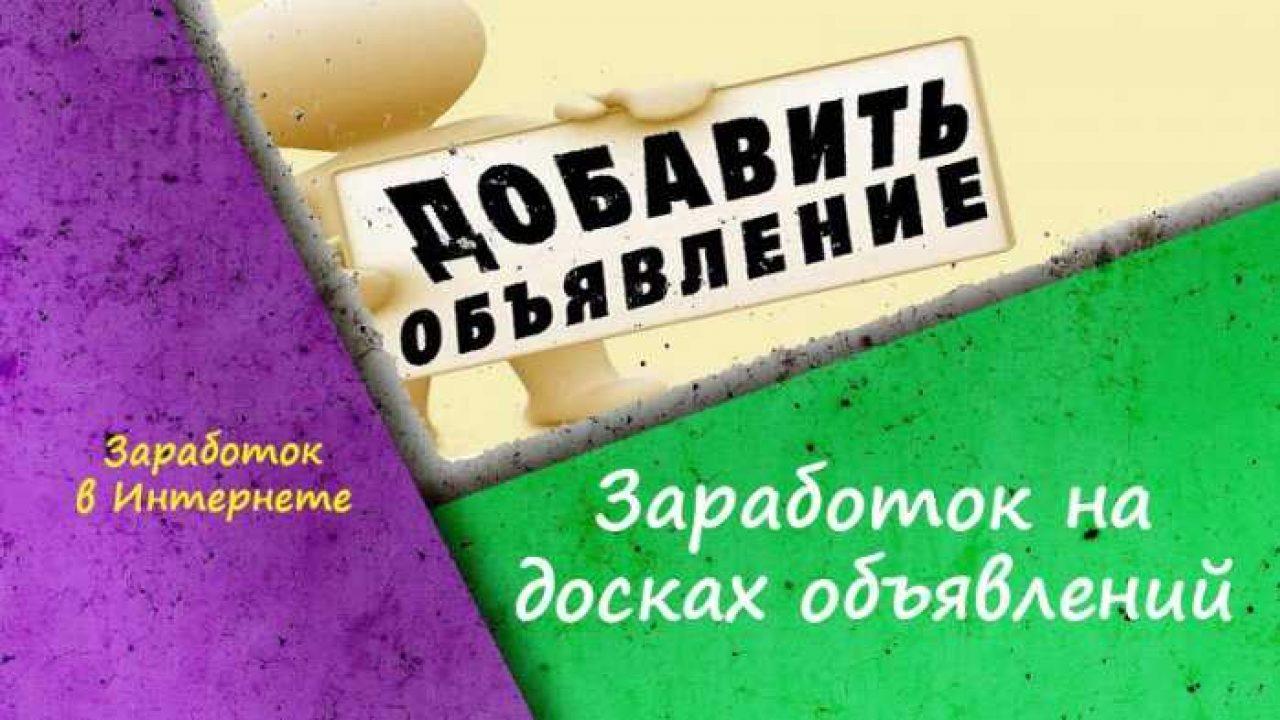 доски объявлений по заработку в интернете