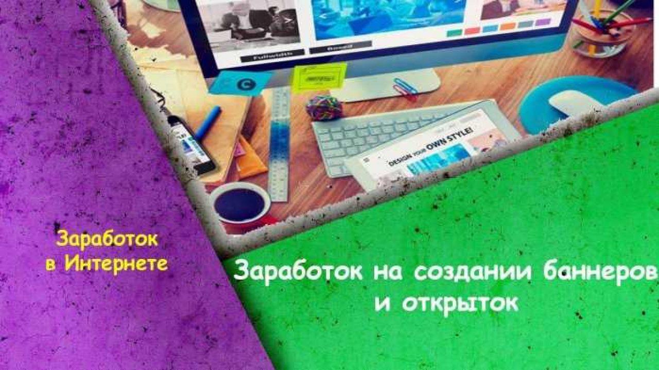 открытки заработки в интернете