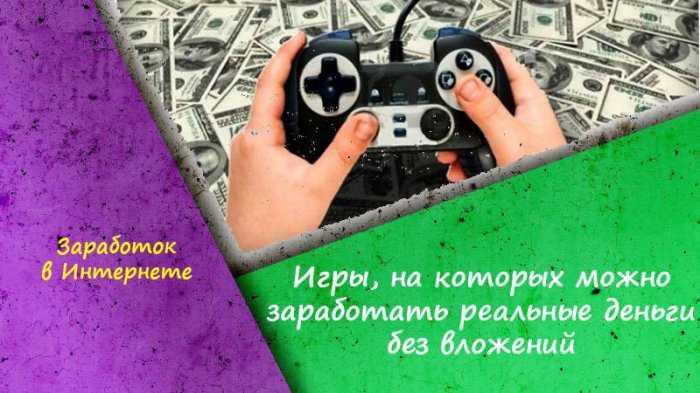 Как на играх в интернете можно заработать деньги высокие ставки 2015 смотреть фильм онлайн бесплатно