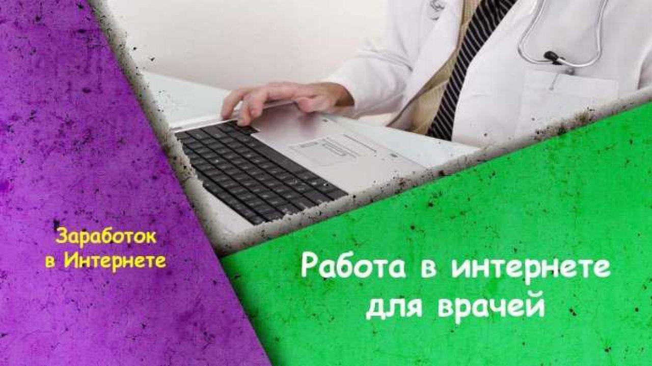 Удаленная работа для врачей онлайн рабочие тактики на форексе