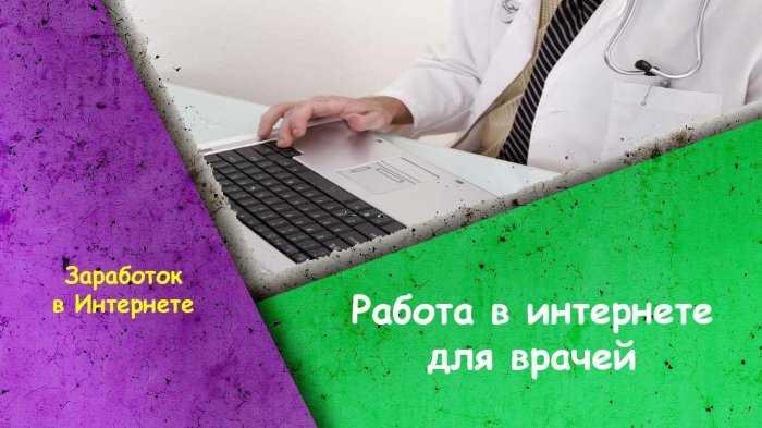 Вакансии для удаленной работы врачей работа для фрилансеров в туле