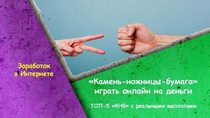 «Камень-ножницы-бумага» играть онлайн на деньги – ТОП-5 «КНБ» с реальными выплатами