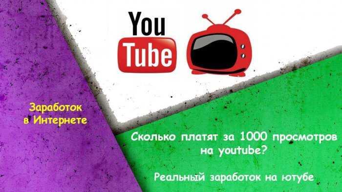 Сколько платят за 1000 просмотров на youtube. Реальный заработок на ютубе