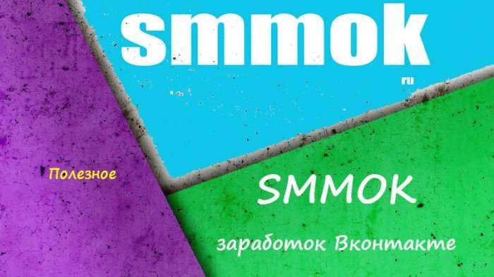 SMMOK - заработок Вконтакте