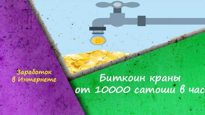 Биткоин краны - от 10000 сатоши в час