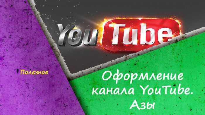Оформление канала YouTube. Азы
