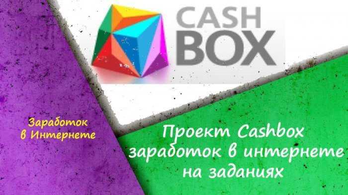 Проект Cashbox – заработок в интернете на заданиях