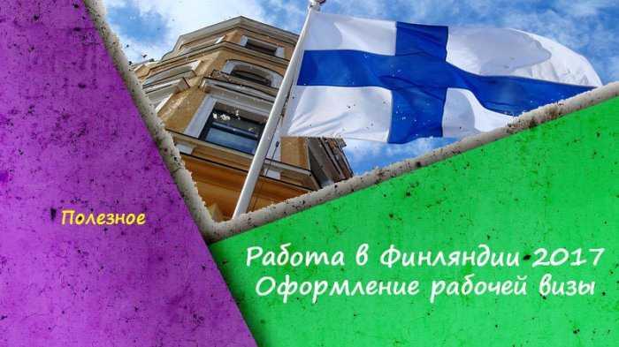 Работа в Финляндии 2019. Оформление рабочей визы