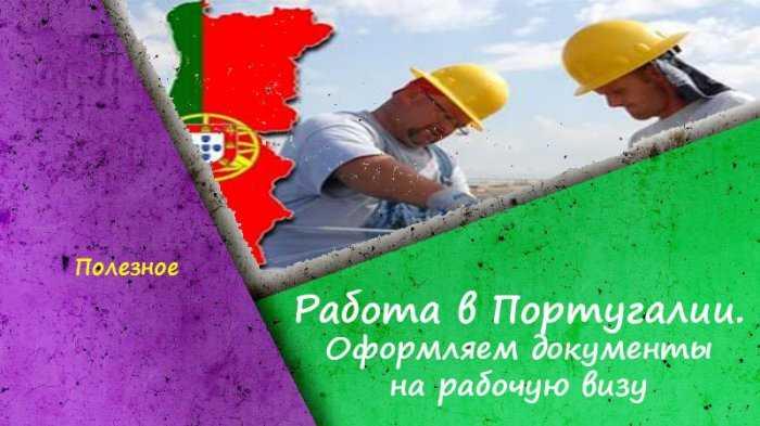 Работа в Португалии. Оформляем документы на рабочую визу