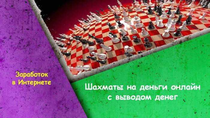 Шахматы на деньги онлайн с выводом денег