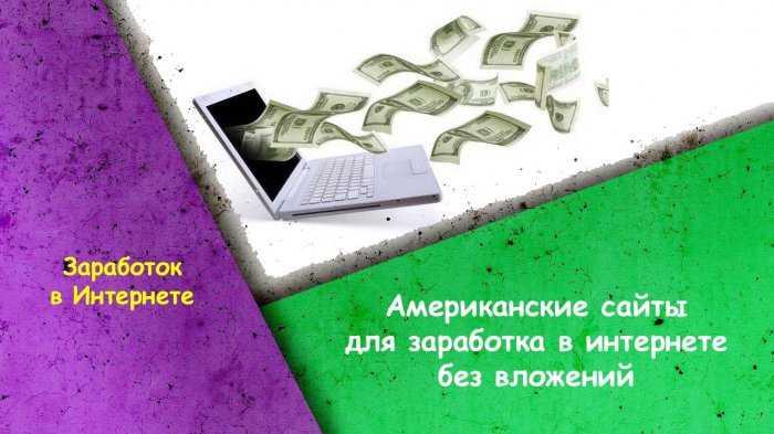 Заработок в интернете без вложений - Американские сайты для заработка в интернете