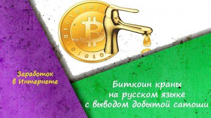 Биткоин краны на русском языке с выводом добытой сатоши