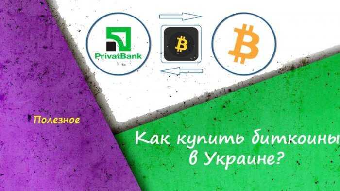 Как купить биткоины в Украине