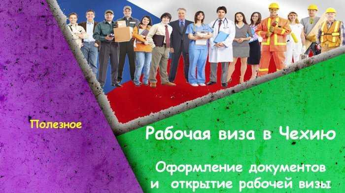 Рабочая виза в Чехию. Оформление документов