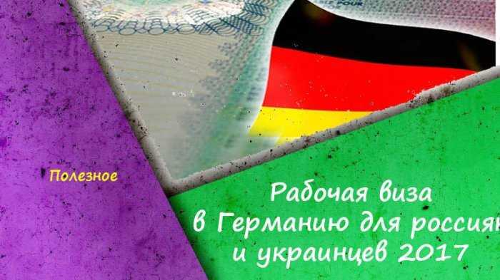Рабочая виза в Германию для россиян и украинцев