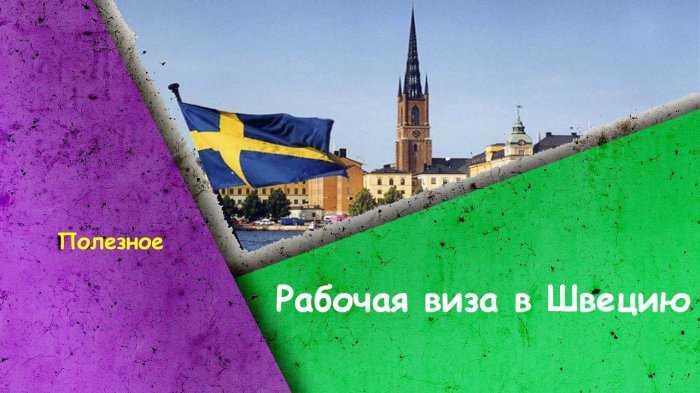 Рабочая виза в Швецию