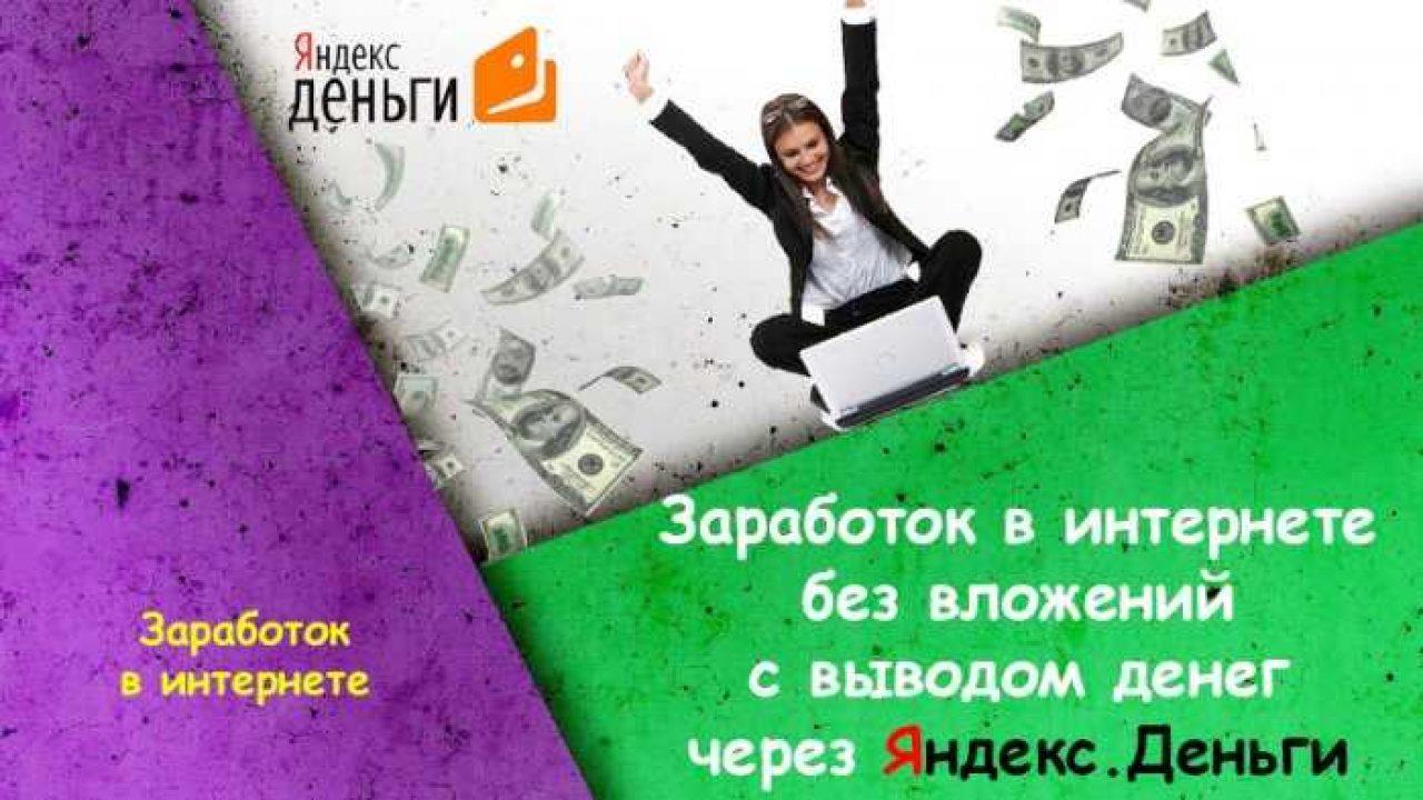 игра с выводом денег без вложений на яндекс