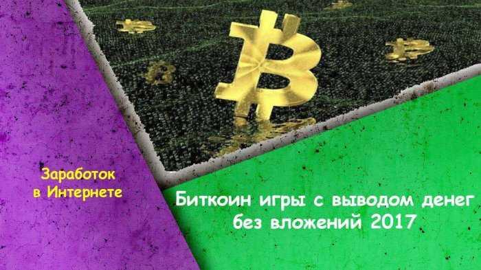 Биткоин игры с выводом денег без вложений 2019 - сайты и приложения для андроид и айфон на русском