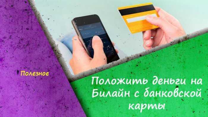 Положить деньги на Билайн с банковской карты
