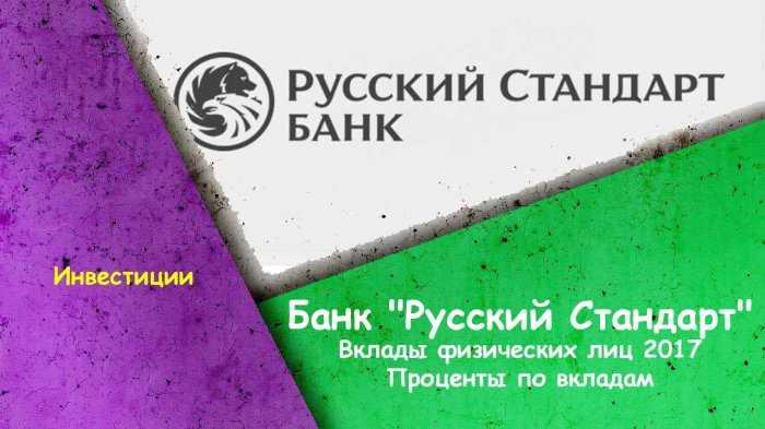"""Банк """"Русский Стандарт"""" - вклады физических лиц 2019: проценты по вкладам"""