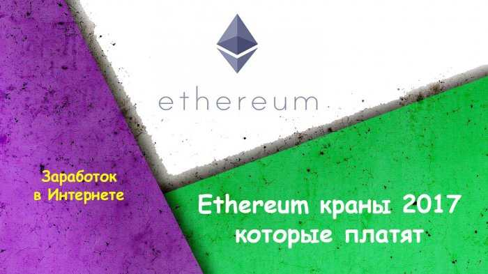 Ethereum краны 2019 которые платят