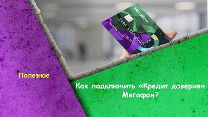 Как подключить «Кредит доверия» Мегафон