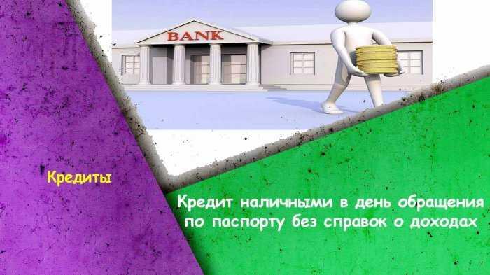 потребительский кредит в день обращения по паспорту без справок а-банк кредит онлайн на карту