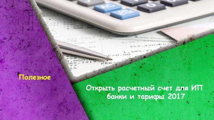 Открыть расчетный счет для ИП – банки и тарифы