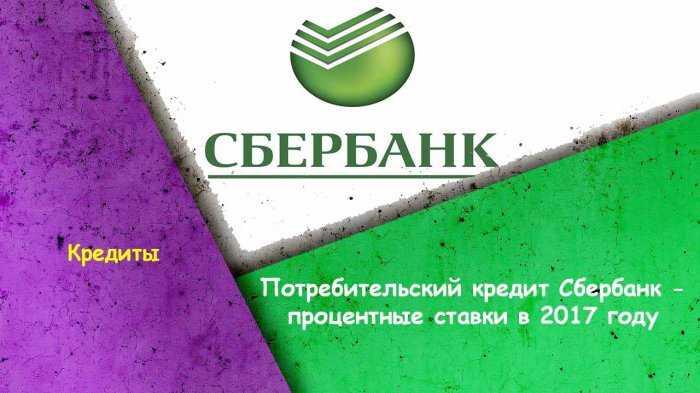 Потребительский кредит Сбербанк - процентные ставки