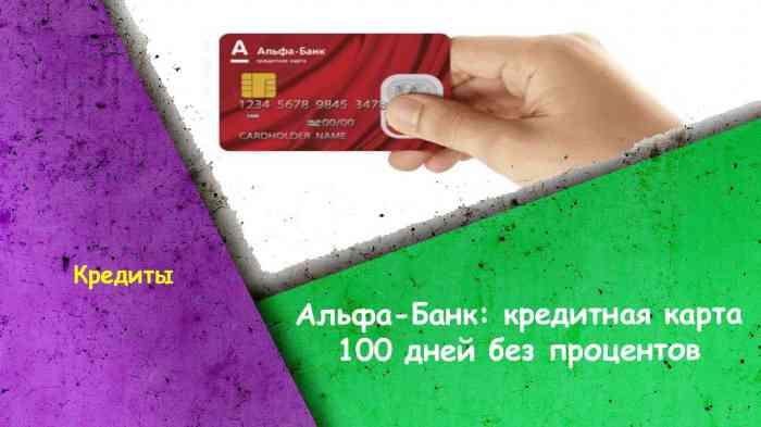 альфа банк заказать кредитную карту на 100 дней кредит 24 займ личный кабинет займ вход в личный кабинет
