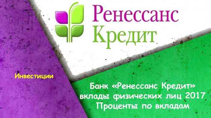 вклады банка ренессанс кредит ярославль
