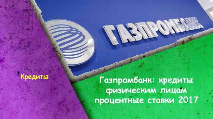 Газпромбанк: кредиты физическим лицам - процентные ставки 2018
