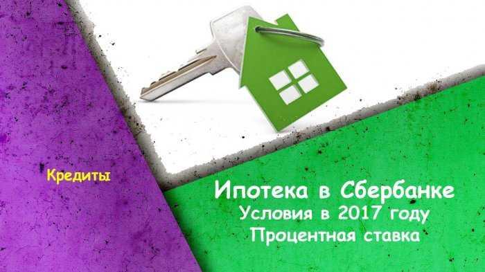 Ипотека в Сбербанке: условия в 2019 году - процентная ставка
