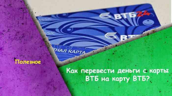 Как перевести деньги с карты ВТБ на карту ВТБ?