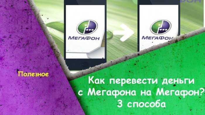 Как перевести деньги с Мегафона на Мегафон? 3 способа