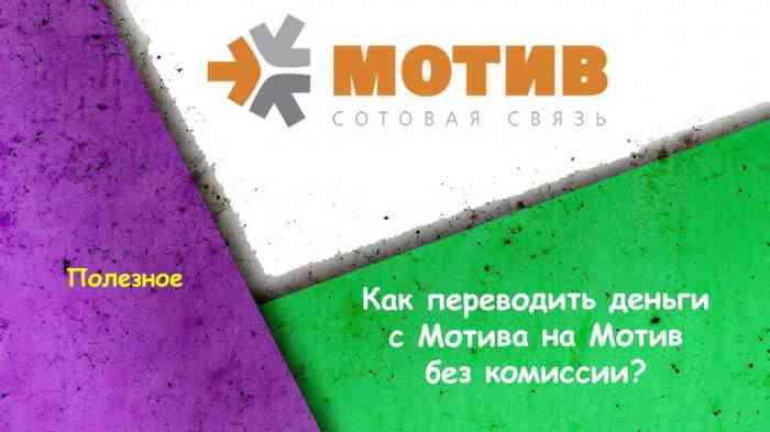 Как переводить деньги с Мотива на Мотив без комиссии