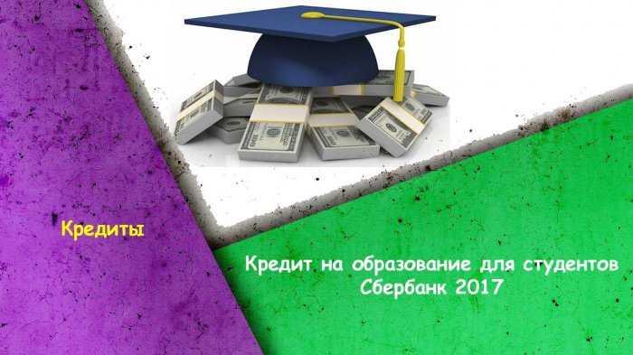 Кредит на образование для студентов Сбербанк 2019