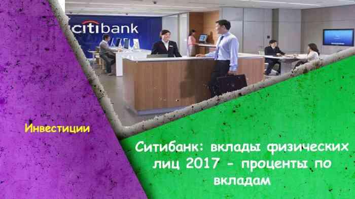 Ситибанк: вклады физических лиц 2019 - проценты по вкладам
