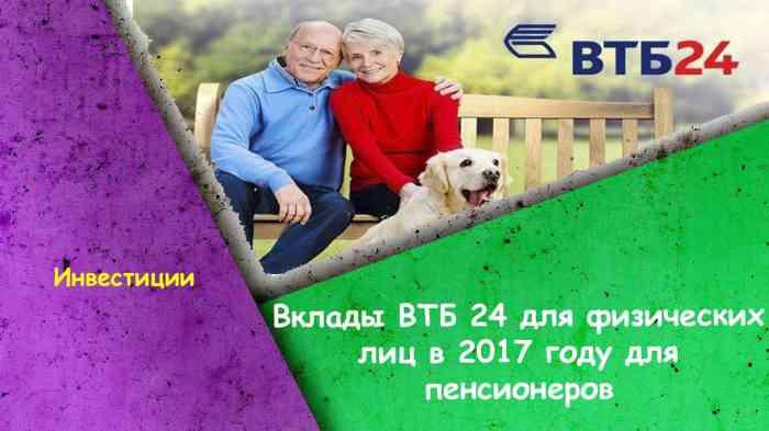 Вклады ВТБ 24 для физических лиц в 2019 году для пенсионеров