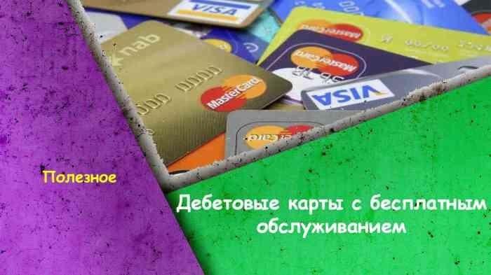 Дебетовые карты с бесплатным обслуживанием