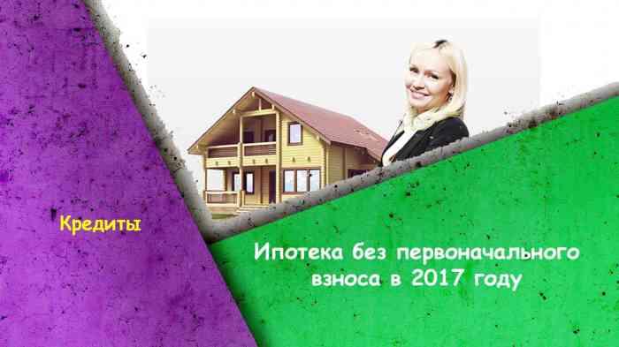 Ипотека без первоначального взноса в 2019 году