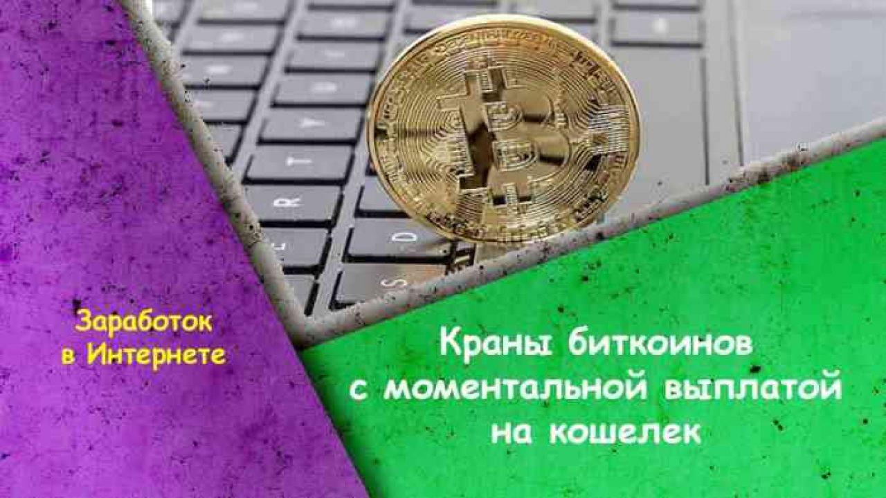 Список биткоин кранов с моментальными платежами советники форекс за и против