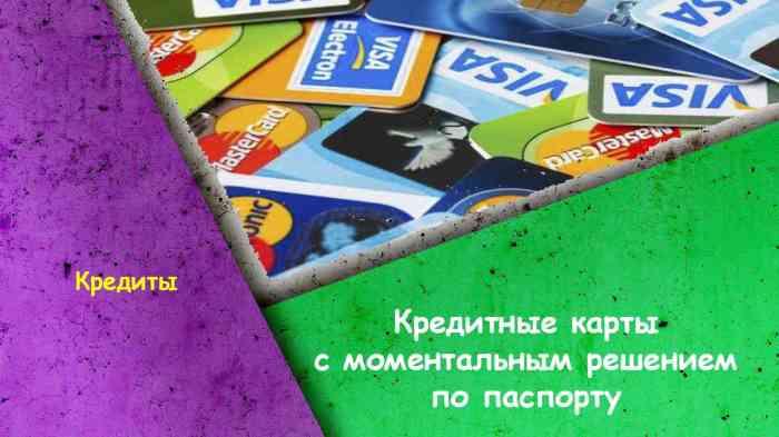 Кредитные карты с моментальным решением по паспорту